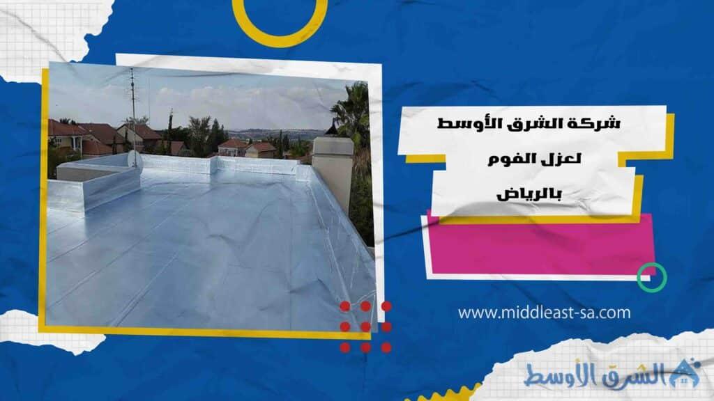 شركة الشرق الاوسط للخدمات المنزلية