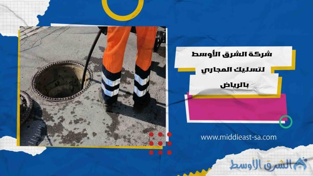 تسليك مجاري المنزل الخاصة بالصرف الصحي