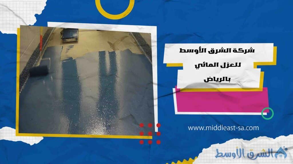 شركة الشرق الأوسط للعزل المائي بالرياض